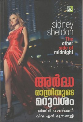അർദ്ധരാത്രിയുടെ മറുവശം | Ardharathriyude Maruvasam by Sidney Sheldon