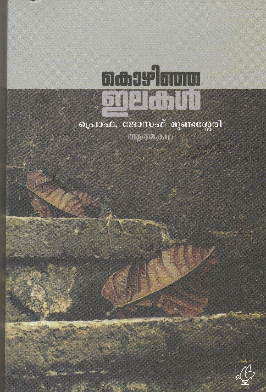 കൊഴിഞ്ഞ ഇലകള് | Kozhinja Ilakal by Joseph Mundassery