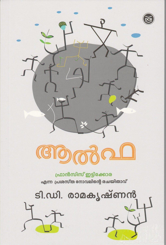 ആൽഫ | Alpha by T.D. Ramakrishnan