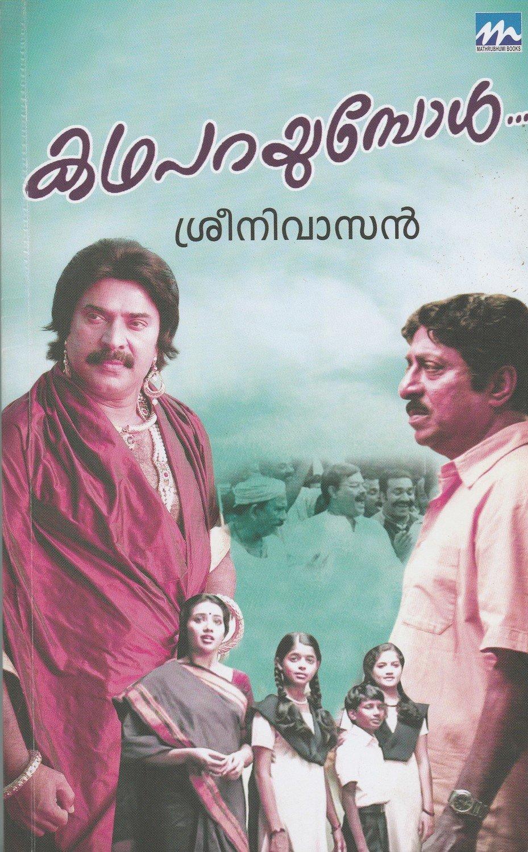 കഥപറയുമ്പോള് | Katha Parayumbol ( Screenplay ) by Sreenivasan