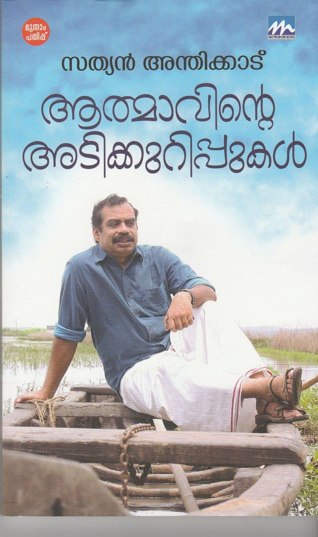 ആത്മാവിന്റെ അടിക്കുറിപ്പുകള് | Aathmaavinte Adikkuruppukal by Sathyan Anthikkadu