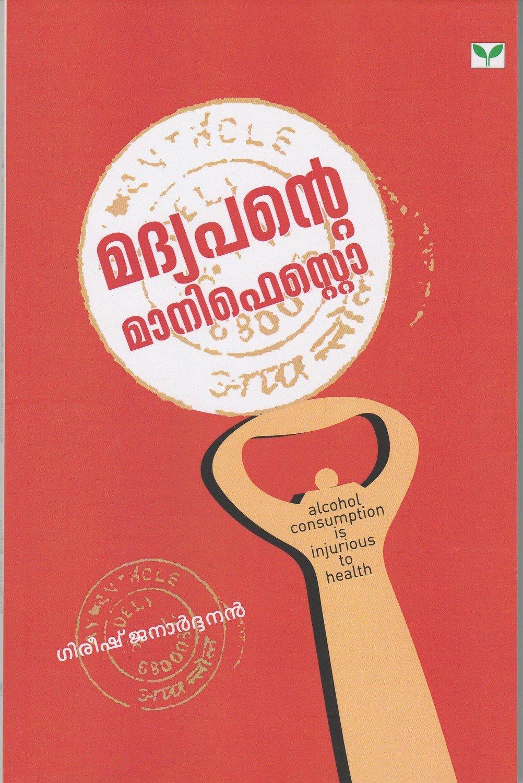മദ്യപന്റെ മാനിഫെസ്റ്റൊ | Madyapante Manifesto by Gireesh Janardhanan