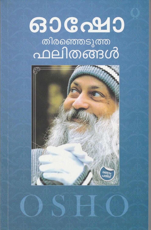 ഓഷോ - തിരഞ്ഞെടുത്ത ഫലിതങ്ങള് | OSHO - Therenjedutha Bhalithangal by Osho