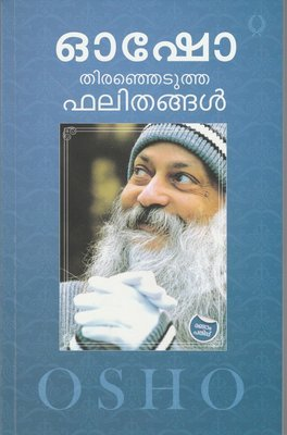 ഓഷോ - തിരഞ്ഞെടുത്ത ഫലിതങ്ങള്   OSHO - Therenjedutha Bhalithangal by Osho