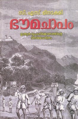 ഭൗമ ചാപം   Bhoumachapam by C S Meenakshi
