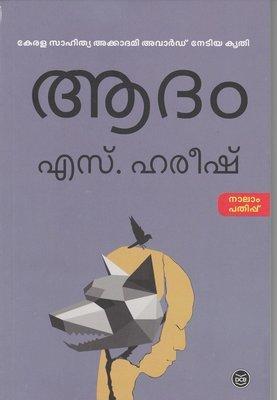 ആദം | Aadam by S. Hareesh