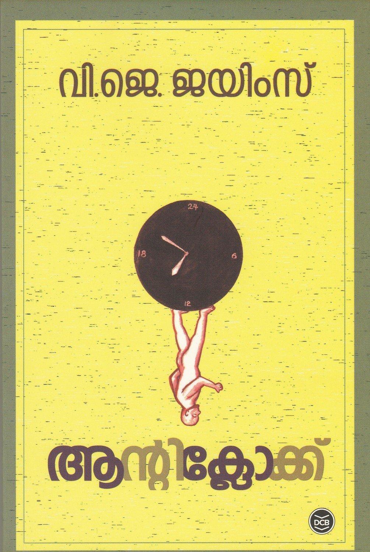 ആന്റിക്ലോക്ക് | Anticlock by V.J. James
