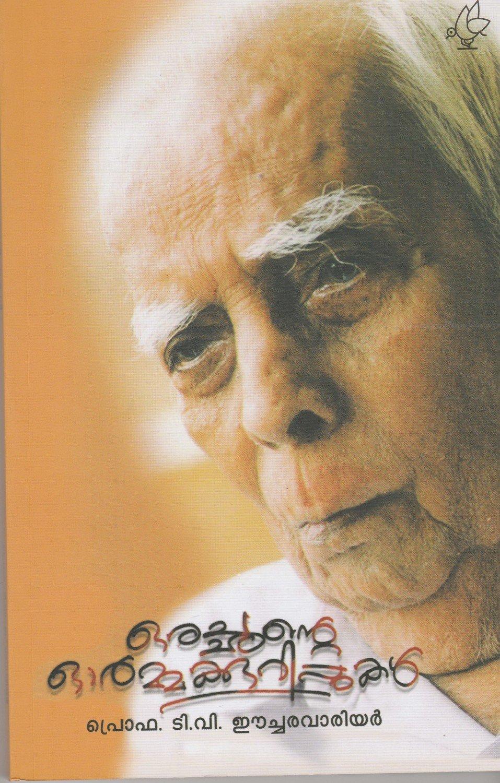 ഒരച്ഛന്റെ ഓര്മ്മക്കുറിപ്പുകള് | Orachante Ormakurippukkal by  Prof. T. V. Eachara Varier