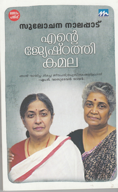 എന്റെ ജ്യേഷ്ഠത്തി കമല   Ente Jyeshtathi Kamala by Sulochana Nalappattu