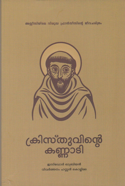 ക്രിസ്തുവിന്റെ കണ്ണാടി   Kristhuvinte Kannadi by Isidore O' Brien