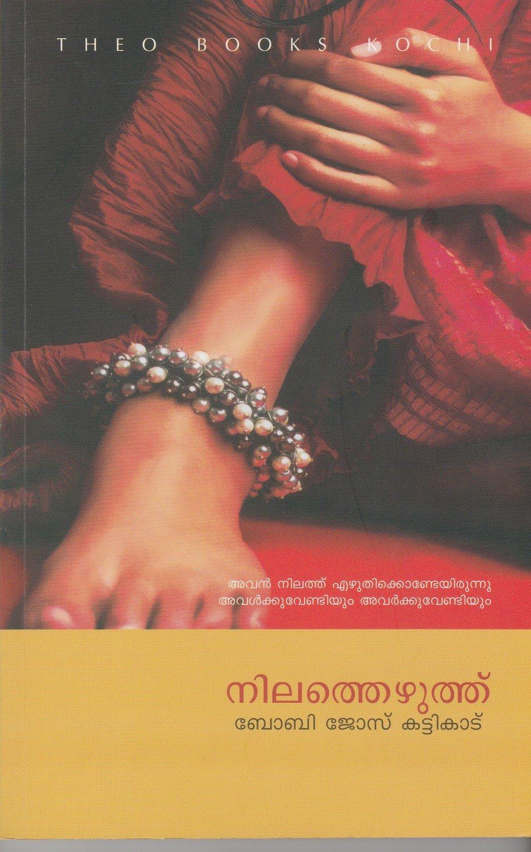 നിലത്തെഴുത്ത് | Nilathezhuth by Bobby Jose Kattikadu