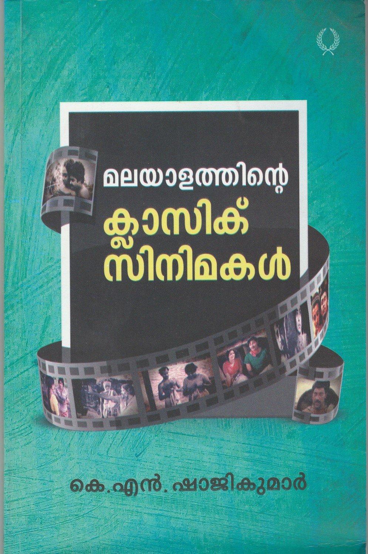 മലയാളത്തിന്റെ ക്ലാസിക് സിനിമകൾ | Malayalathinte Classic Cinemakal by K.N. Shajikumar