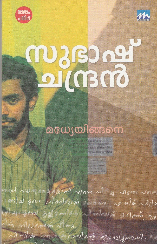 മധ്യേയിങ്ങനെ   Madhyeyingane by Subhash Chandran