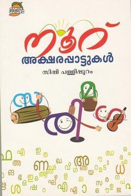 നൂറ് അക്ഷരപ്പാട്ടുകള് | Nooru Aksharappattukal by Sippy Pallipuram