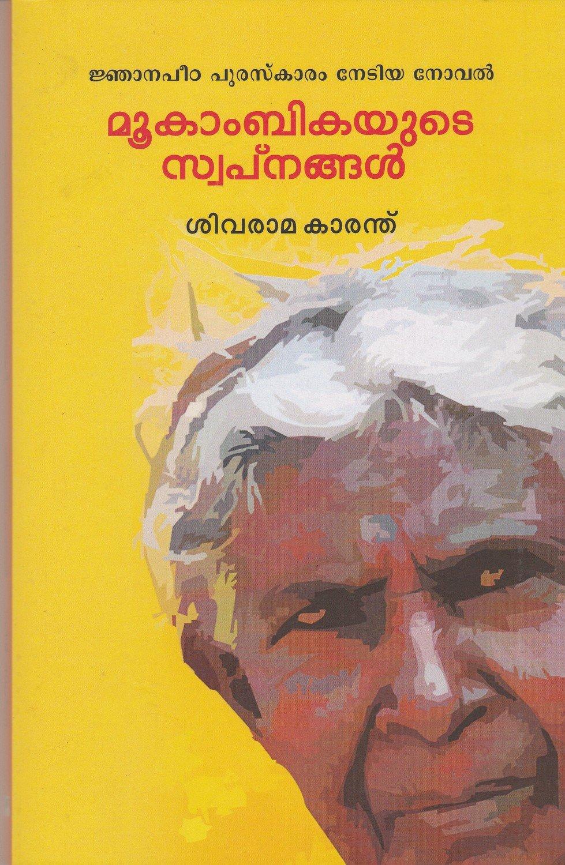 മൂകാംബികയുടെ സ്വപ്നങ്ങൾ   Mookambikayute Swapnangal by Shivarama Karanth