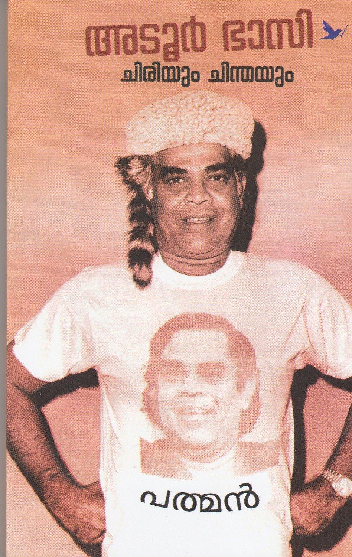അടൂര്ഭാസി ചിരിയും ചിന്തയും | Adoor Bhasi Chiriyum Chinthayum by Padman