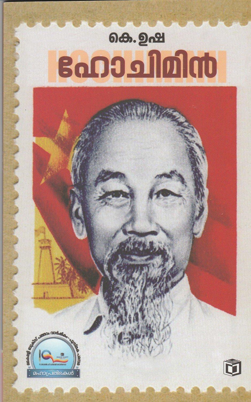 ഹോചിമിൻ | Ho Chi Minh by K. Usha