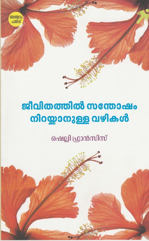 ജീവിതത്തില് സന്തോഷം നിറയ്ക്കാനുള്ള വഴികള്   Jeevithathil Santhosham Niraykkanulla Vazhikal by Shelly Francis