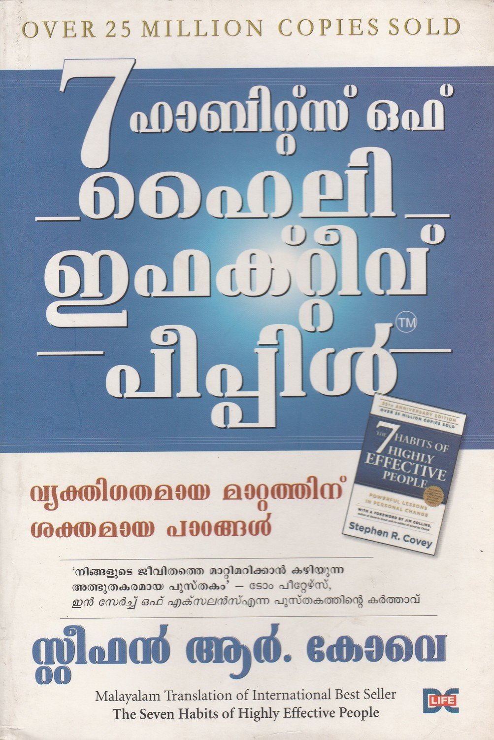 7 Habits Of Highly Effective People (Malayalam) by Stephen R. Covey
