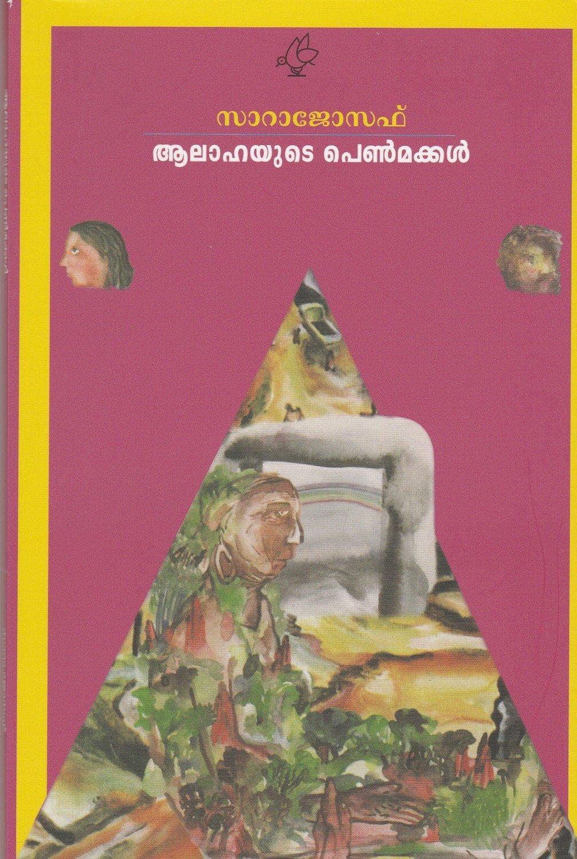 ആലാഹയുടെ പെണ്മക്കള്   Aalahayude Penmakkal by Sarah Joseph