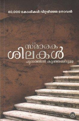 സ്മാരക ശിലകള് | Smarakasilakal by Punathil Kunjabdulla