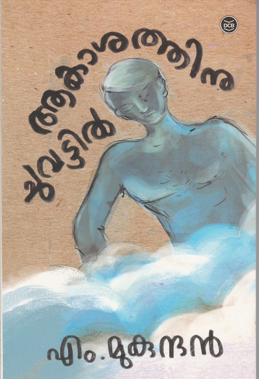 ആകശത്തിനു ചുവട്ടില്   Akasathinu Chuvattil by M. Mukundan