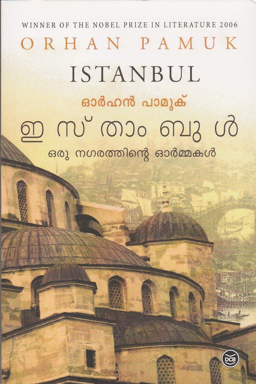 ഇസ്താംബുൾ - ഒരു നഗരത്തിന്റെ ഓർമ്മകൾ|Istanbul Oru Nagarathinte Ormmakal by Orhan Pamuk