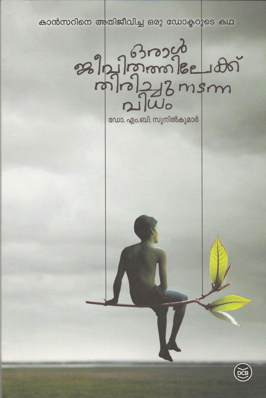 ഒരാള് ജീവിതത്തിലേയ്ക്ക് തിരിച്ചു നടന്നവിധം | Oral Jeevithathilekku Thirichu Nadanna Vidham by Dr M.B. Sunil Kumar