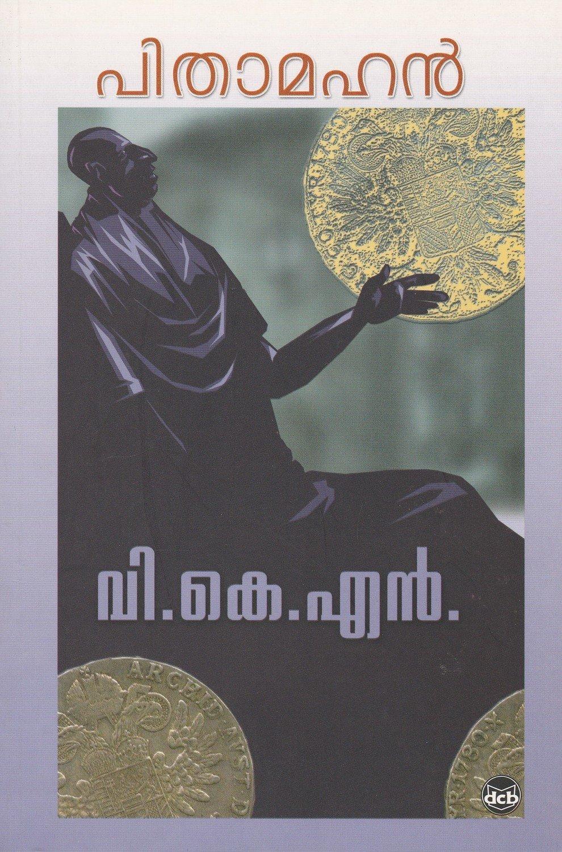 പിതാമഹൻ | Pithamahan by VKN
