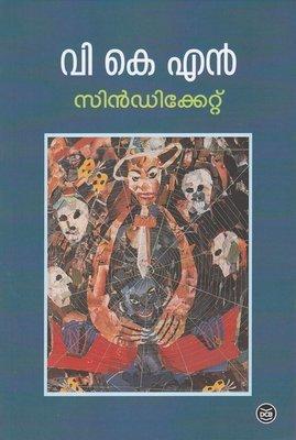 സിന്ഡിക്കേറ്റ്   Syndicate by VKN