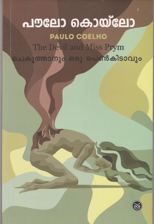 ചെകുത്താനും ഒരു പെണ്കിടാവും   Chekuthaanum Oru Penkidaavum by Paulo Coelho