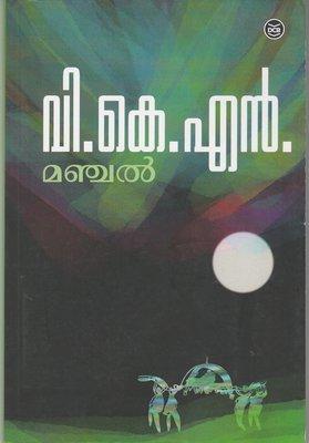 മഞ്ചല്   Manchal by VKN