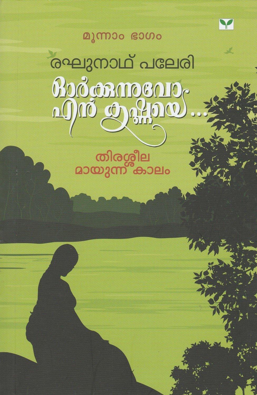 ഓര്ക്കുന്നുവോ എന് കൃഷ്ണയെ ഭാഗം 3 |Orkkunnuvo Ente Krishnaye Part 3 by Raghunath Paleri
