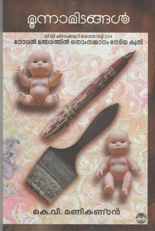 മൂന്നാമിടങ്ങൾ | Moonnamidangal by K.V. Manikandan