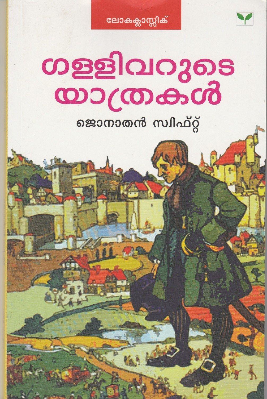 ഗള്ളിവറുടെ യാത്രകൾ | Gallivarude Yathrakal by Jonathan Swift