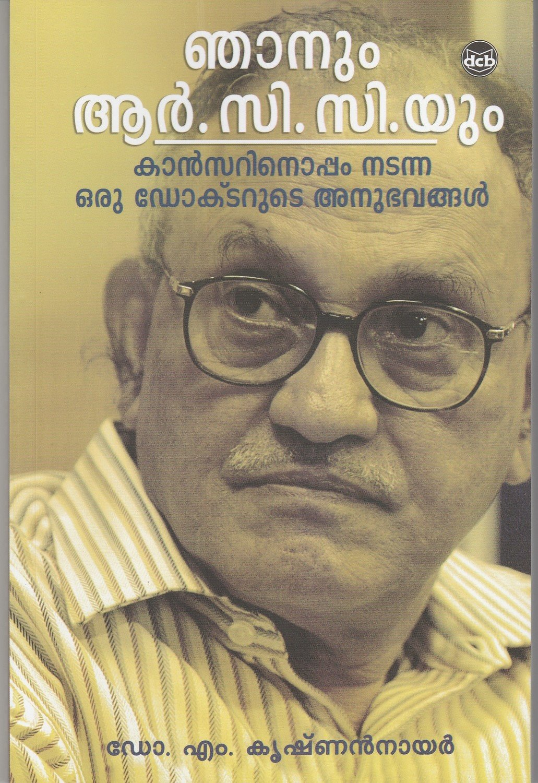 ഞാനും ആർ. സി. സി. യും | Njanum R.C.C.Yum by Dr. M. Krishnan Nair