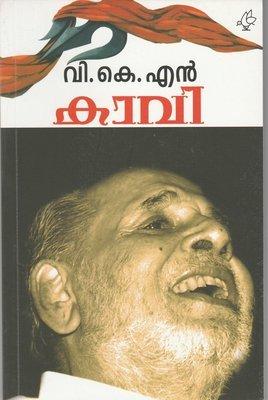 കാവി   Kaavi by VKN