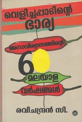 വെളിച്ചപ്പാടിന്റെ ഭാര്യ - അന്ധ വിശ്വാസത്തിന്റെ അറുപത് മലയാള വര്ഷങ്ങള്   Velichappadinte Bharya - Andhaviswasathinte 60 Malayala Varshangal by C. Ravichandran