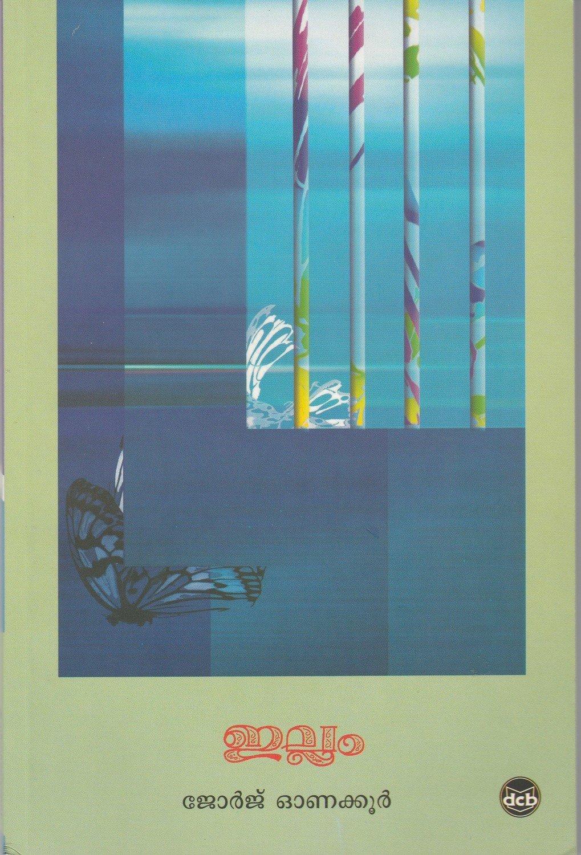 ഇല്ലം   Illam by George Onakkoor