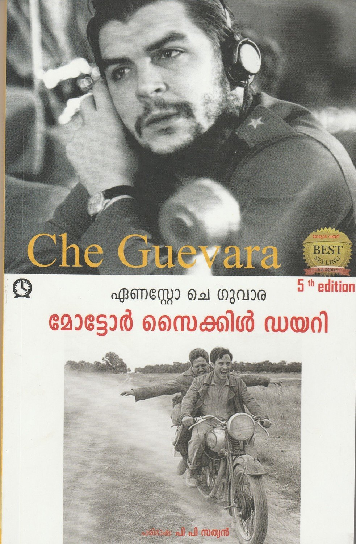 മോട്ടോർ സൈക്കിൾ ഡയറി   The Motorcycle Diaries by Che Guevara