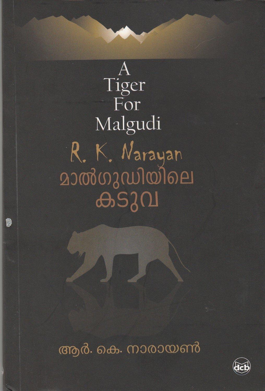 മാല്ഗുഡിയിലെ കടുവ | Malgudiyile Kaduva by R.K. Narayan
