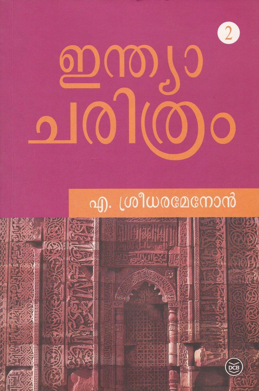 ഇന്ത്യാ ചരിത്രം ഭാഗം - 2 | India charithram Part - 2 by A. Sreedhara Menon