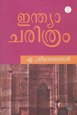 ഇന്ത്യാ ചരിത്രം ഭാഗം - 2   India charithram Part - 2 by A. Sreedhara Menon