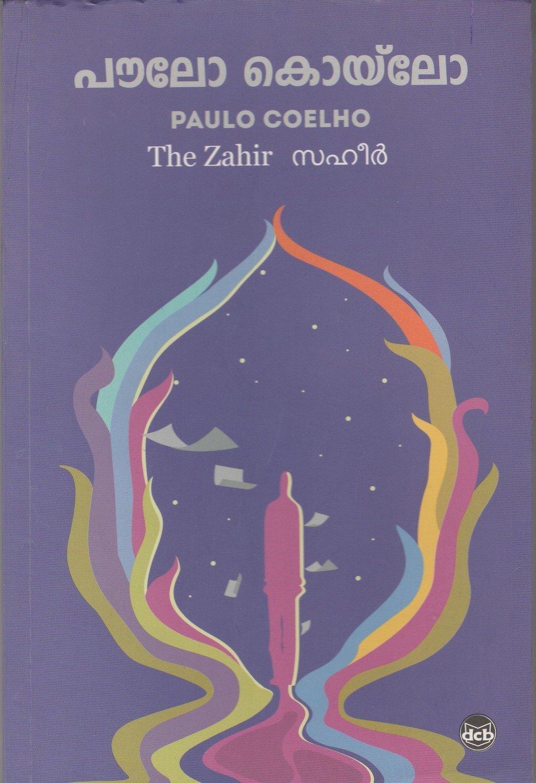 സഹിര് | Zahir by Paulo Coelho