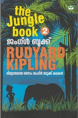 ജംഗ്ള് ബുക്ക് 2 | The Jungle Book 2 by Rudyard Kipling