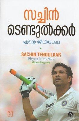 സച്ചിൻ ടെണ്ടുൽക്കർ എൻറെ ജീവിതകഥ | Sachin Tendulkar Playing It My Way