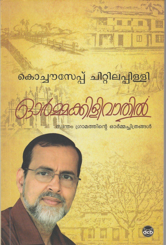 ഓർമക്കിളിവാതിൽ   Ormakkilivaathil by Kochouseph Chittilapilli