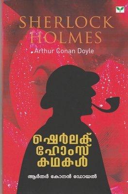 ഷെര്ലക് ഹോംസ് കഥകള് | Sherlock Holmes Kadhakal by Sir Arthur Conan Doyle