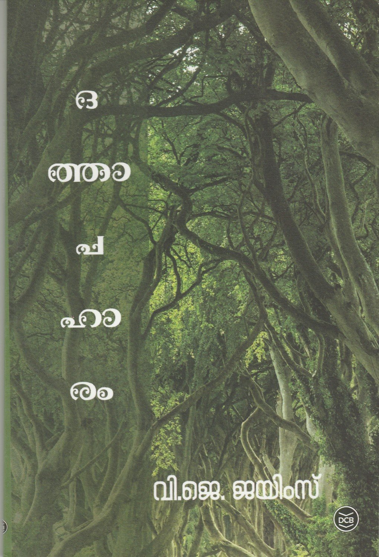 ദത്താപഹാരം   Dhathaapaharam by V.J. James