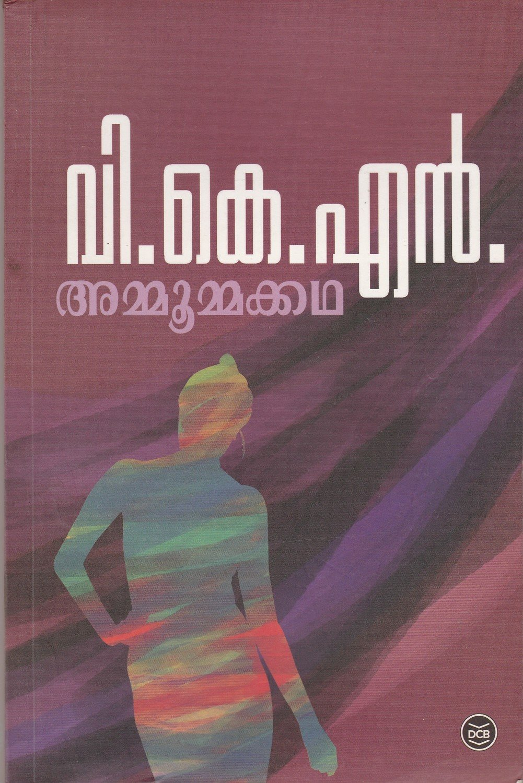 അമ്മൂമ്മക്കഥ | Ammommakkatha by VKN
